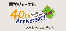 留学ジャーナル40th Anniversary