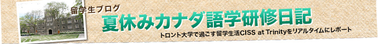 夏休みカナダ語学研修日記