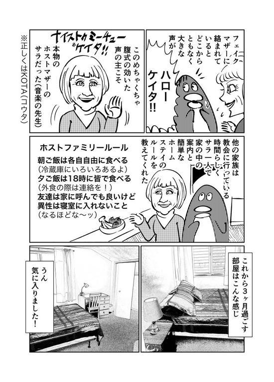 34歳漫画家4_002.jpg
