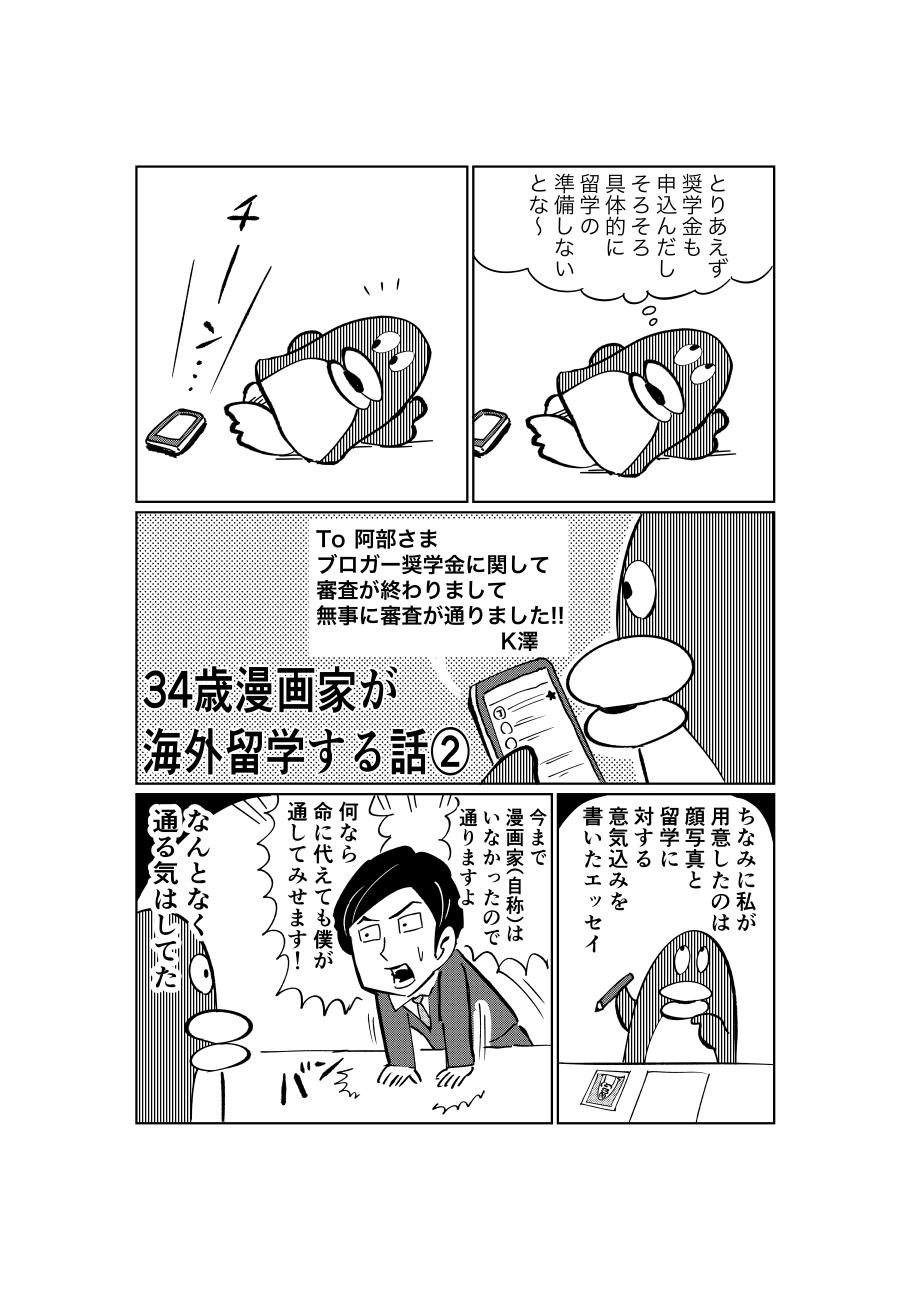 https://www.ryugaku.co.jp/blog/els_portland/images/abe2_001.jpg