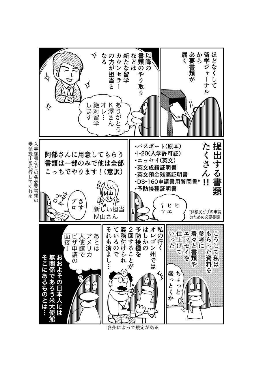 https://www.ryugaku.co.jp/blog/els_portland/images/abe2_002.jpg