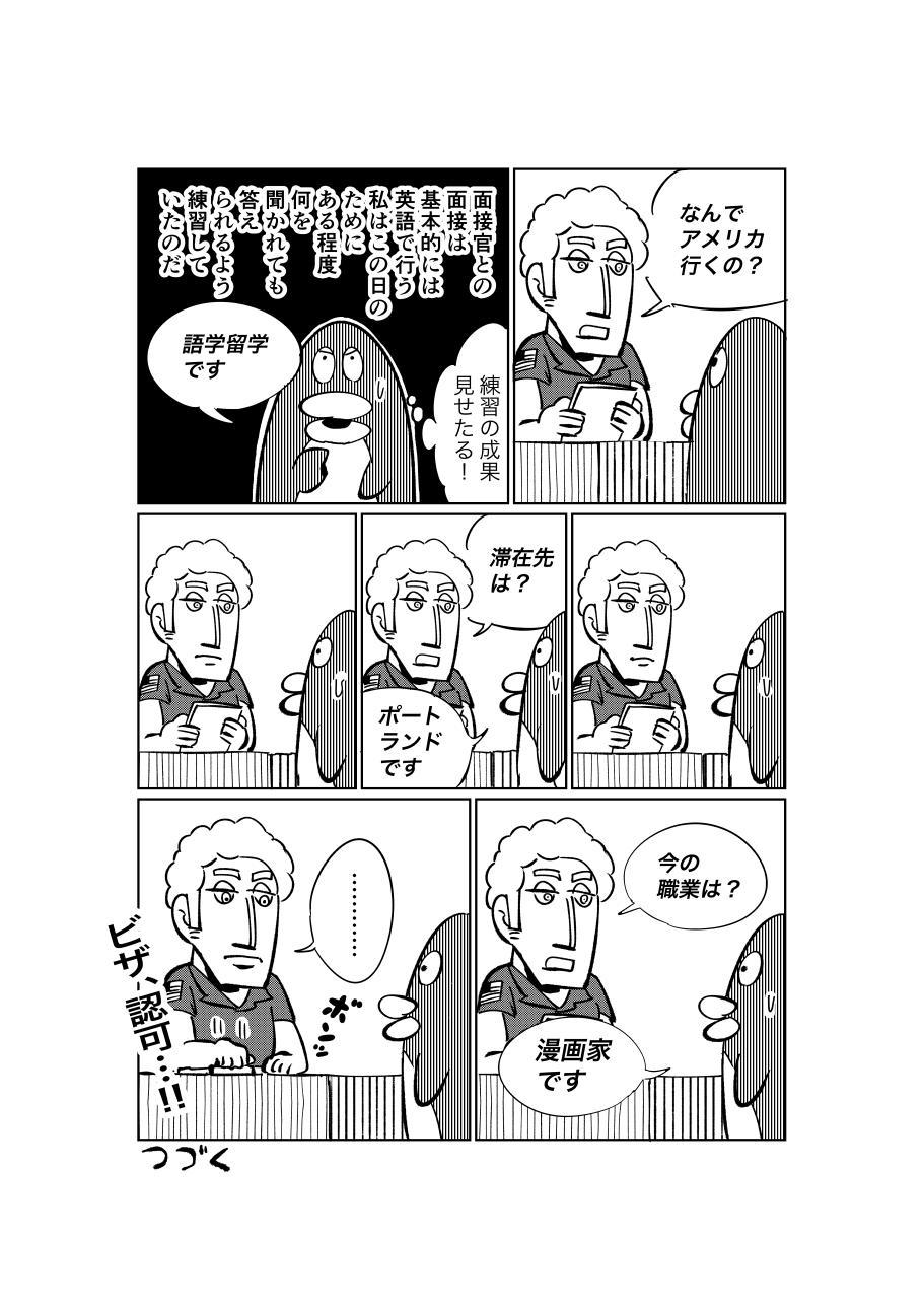 https://www.ryugaku.co.jp/blog/els_portland/images/abe2_005.jpg