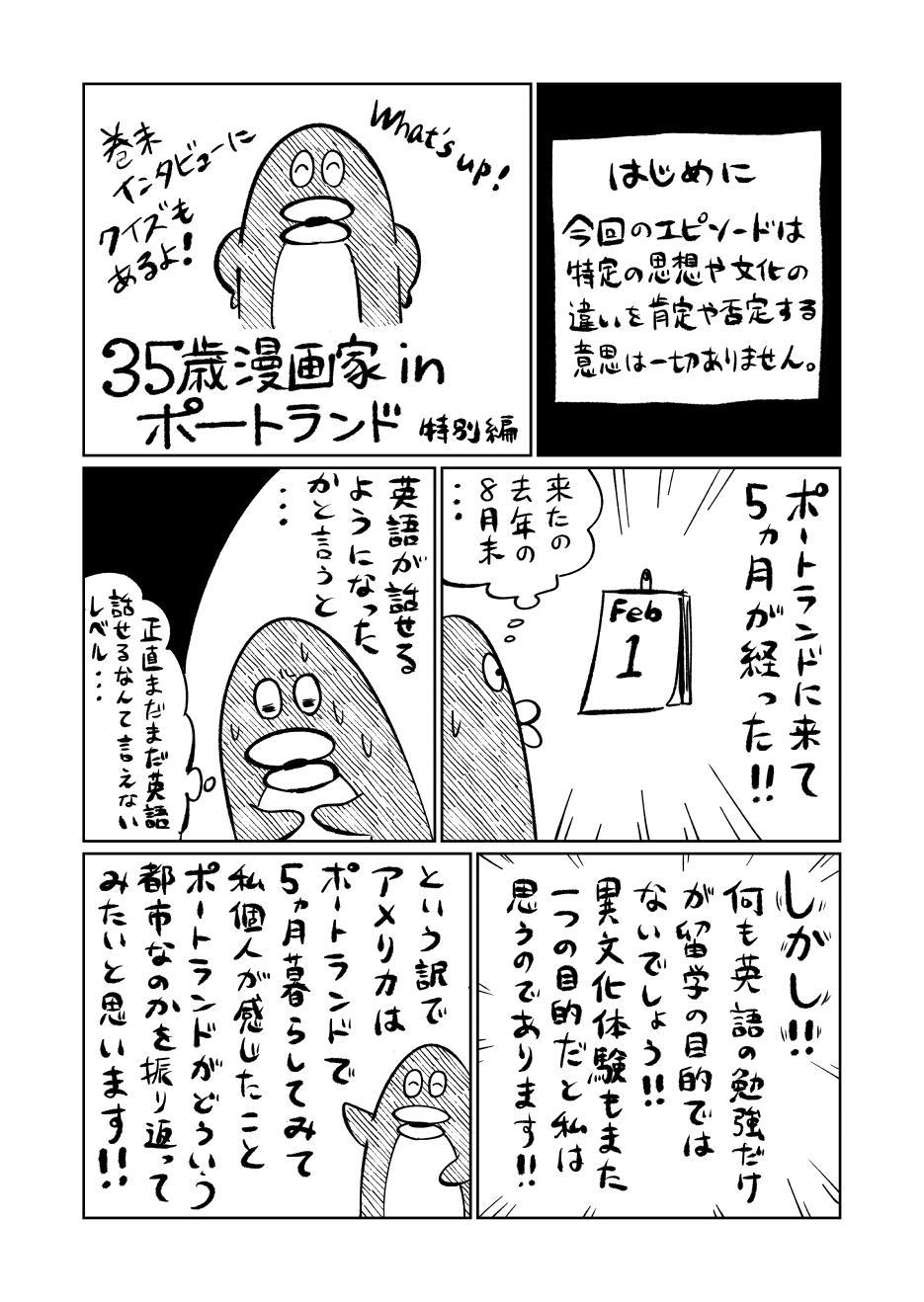 https://www.ryugaku.co.jp/blog/els_portland/upload/0a2d99ad7e30a78914fe7a5e5acb0440560d709f.jpg