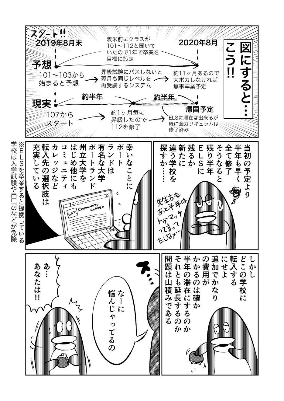 https://www.ryugaku.co.jp/blog/els_portland/upload/1302.jpg