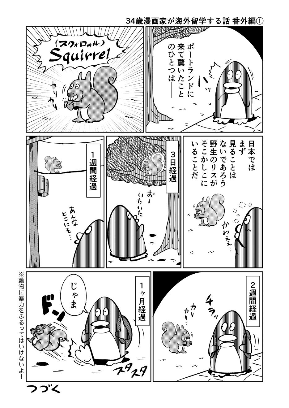 https://www.ryugaku.co.jp/blog/els_portland/upload/285ea003c6d0b5ba418496c5f6d05afabf6d73df.jpg