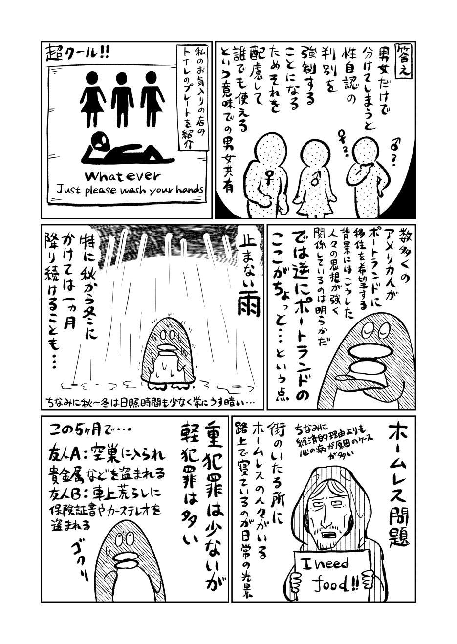 https://www.ryugaku.co.jp/blog/els_portland/upload/7bed34233ec799e9622233c99d8d6ed6b086d46b.jpg