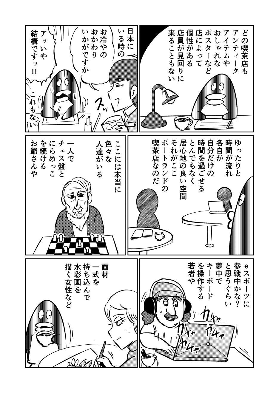 https://www.ryugaku.co.jp/blog/els_portland/upload/881e904122dc0a7ff23b5c4efbd3a488aaee9303.jpg