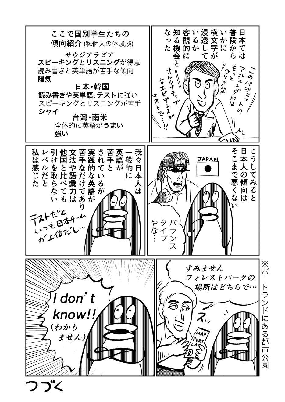 https://www.ryugaku.co.jp/blog/els_portland/upload/AB28E4CD-18E7-496A-ABB2-3401BDE08B9D.jpeg