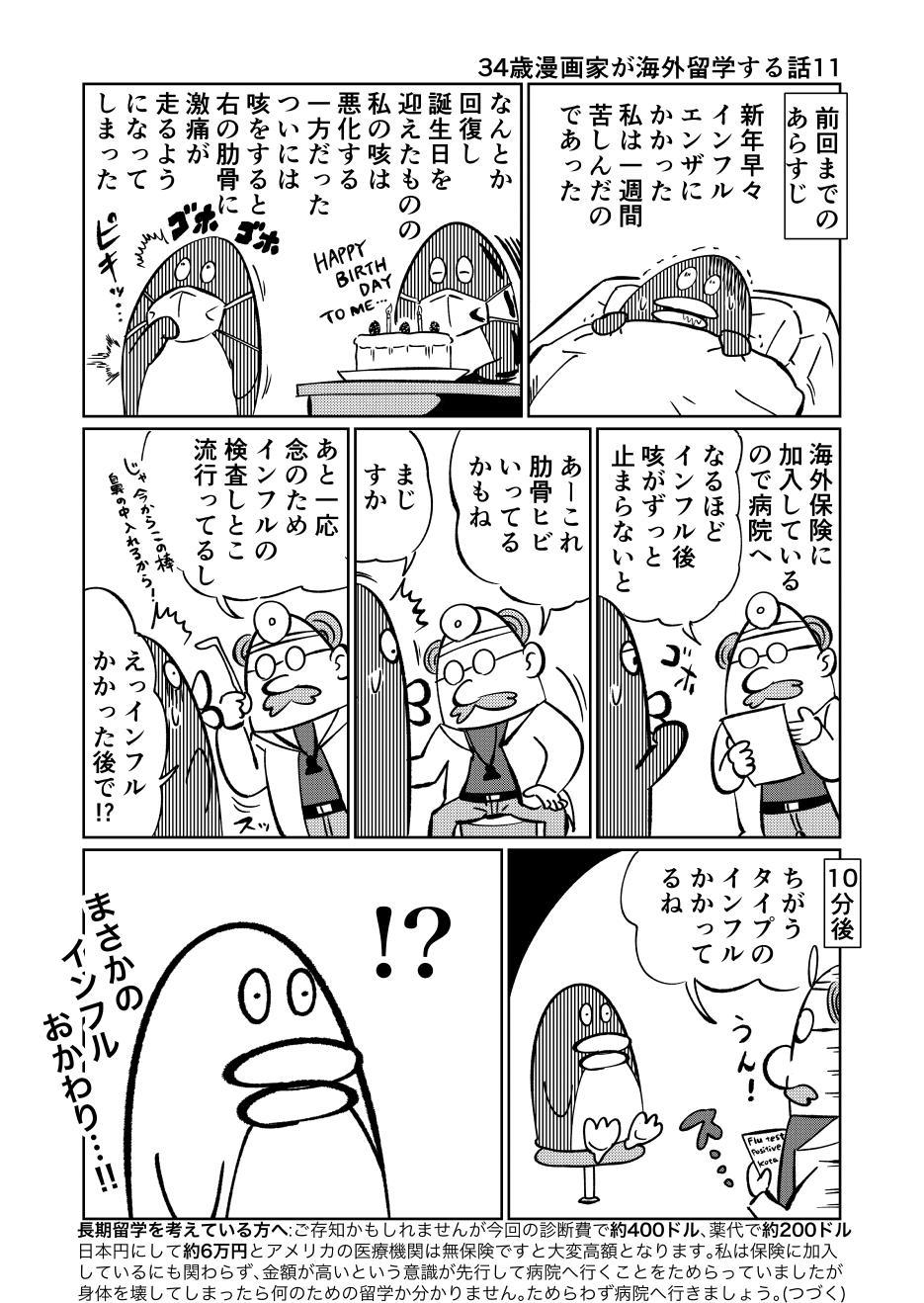 https://www.ryugaku.co.jp/blog/els_portland/upload/episode11.jpg