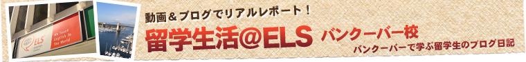 留学生ブログ ELSバンクーバー