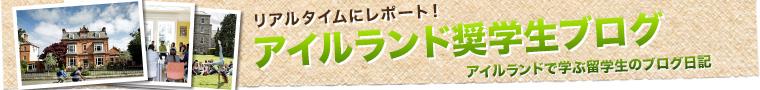 留学生ブログ Emerald Cultural Institute