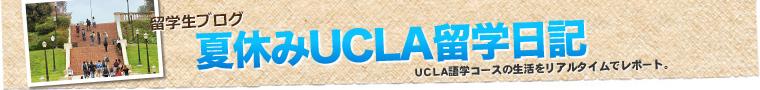 夏休み短期留学UCLAブログ