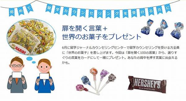 6月限定キャンペーン★世界のお菓子をプレゼント中!