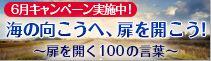 100のコトバ.JPG