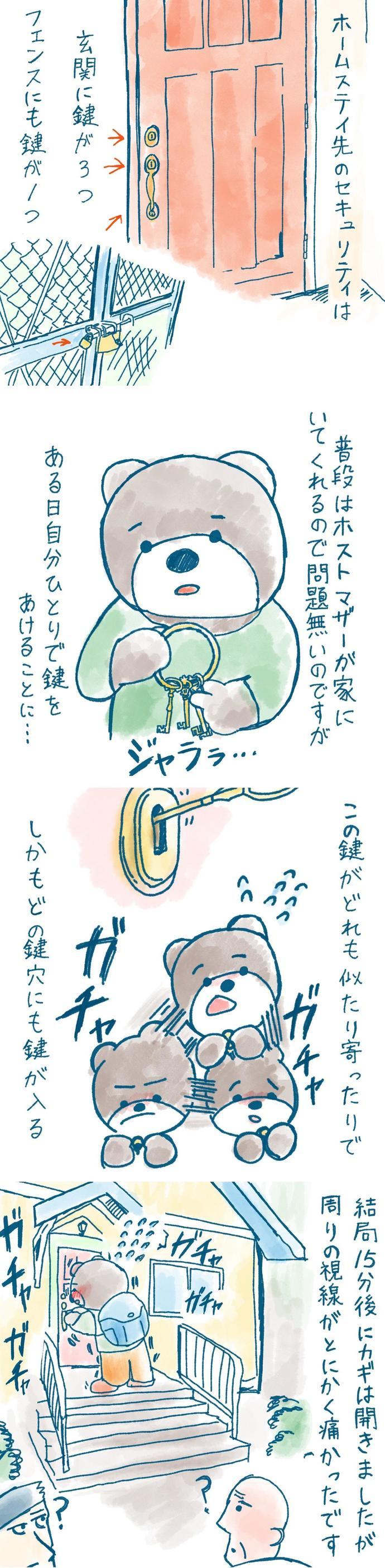 ryugakuma_03_1280.jpg