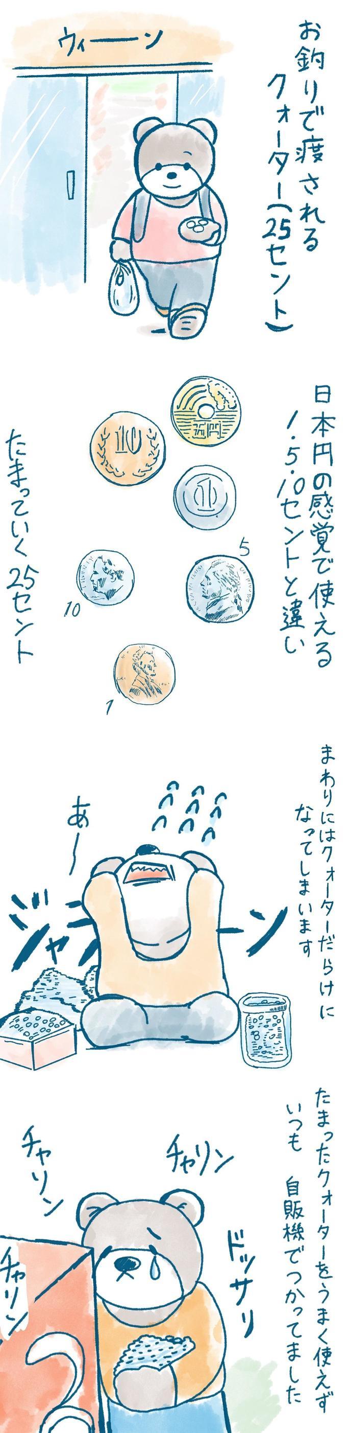 ryugakuma_04_1280.jpg