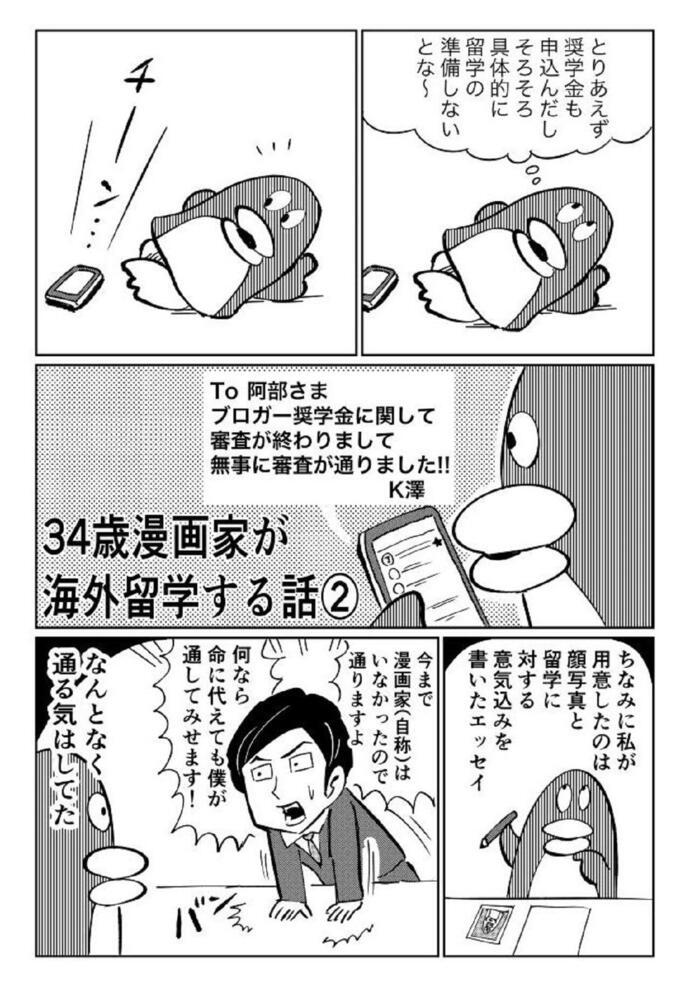 34sai_2_1_1280.jpg
