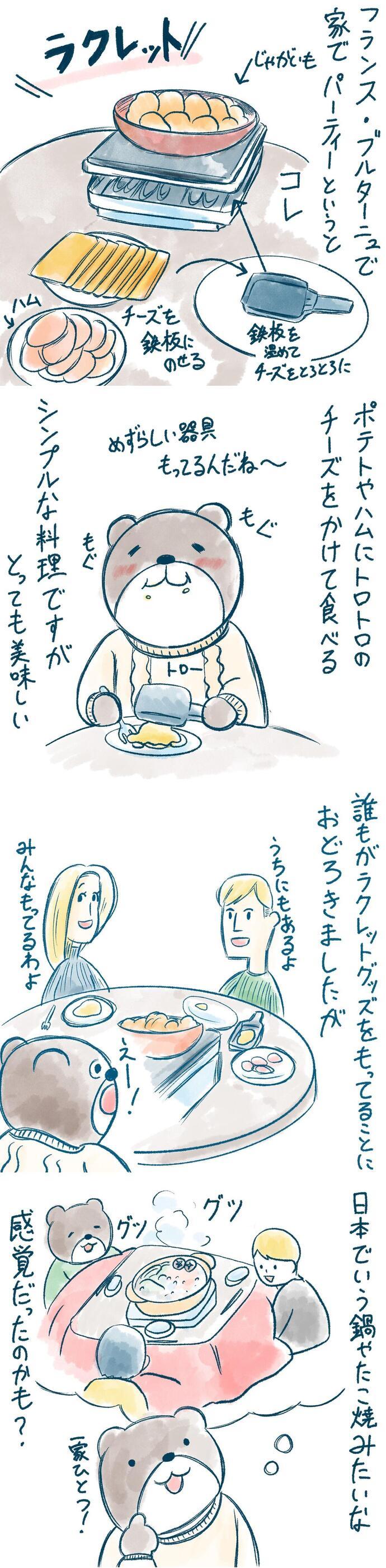 ryugakuma_09_1280.jpg