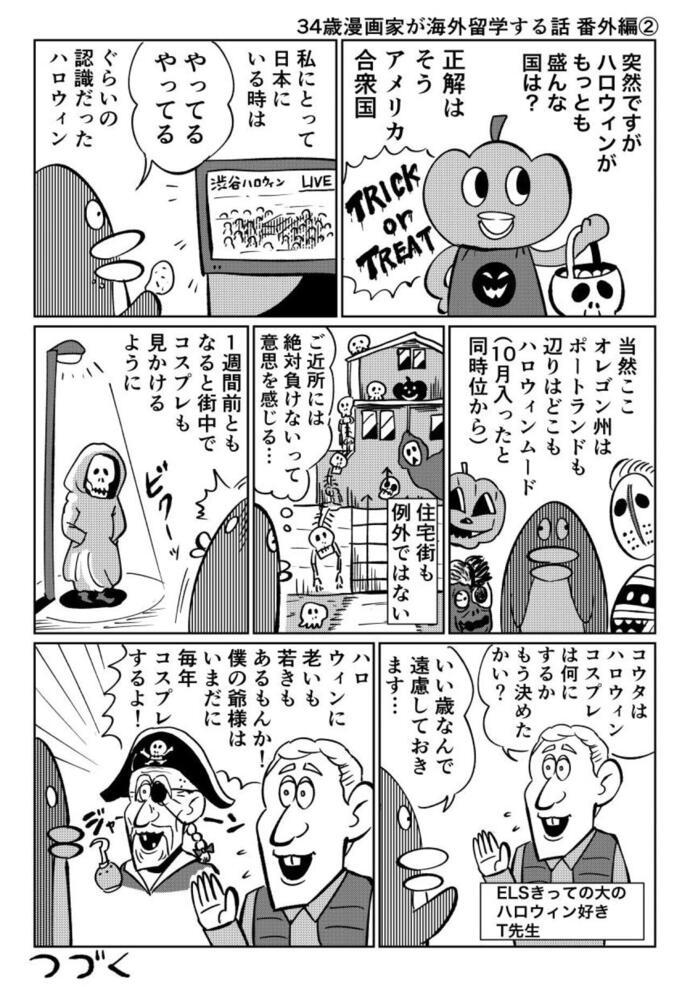 34sai_ex2_1280.jpg