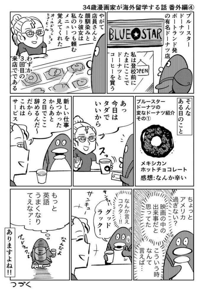 34sai_ex4_1280.jpg