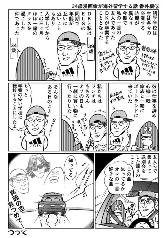 34sai_ex5_1280.jpg