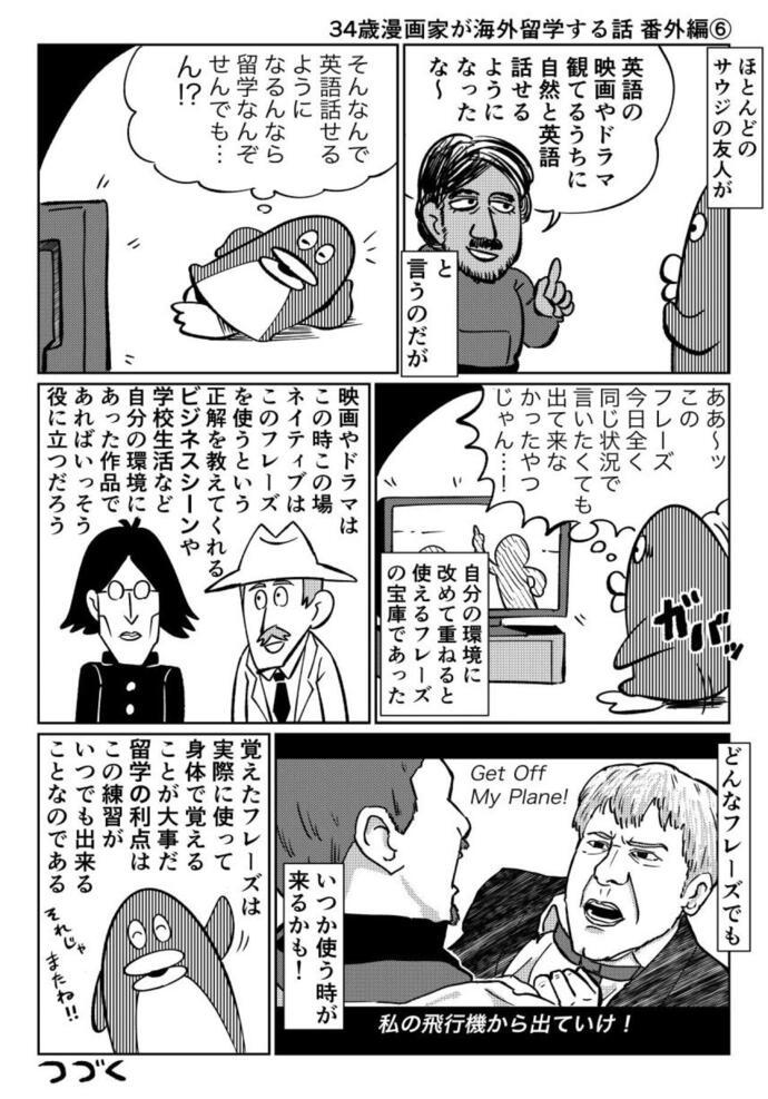 34sai_ex6_1280.jpg