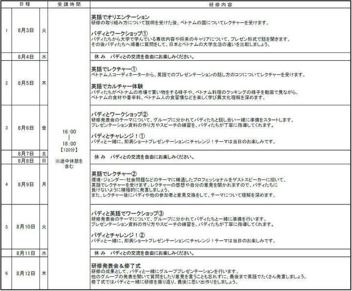 vietnam-hs-schedule.jpg