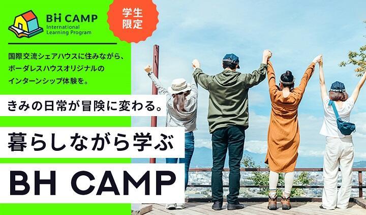 BH CAMP3_720.jpg