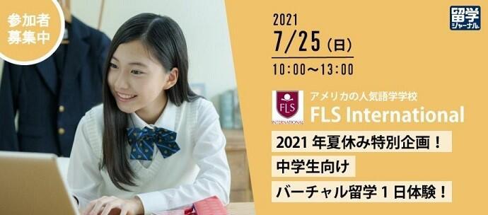 FLSonline-Jr-summer-taiken.jpg