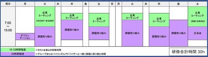 azusa-schedule.JPG