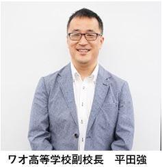 hirata_wao.JPG