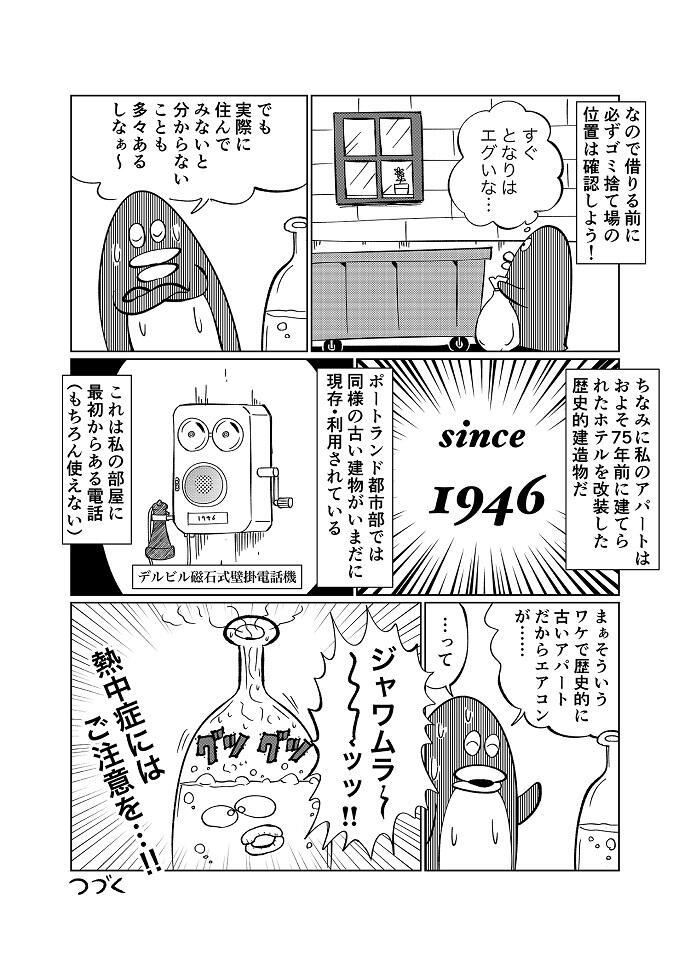 jawamura2_4_690.jpg