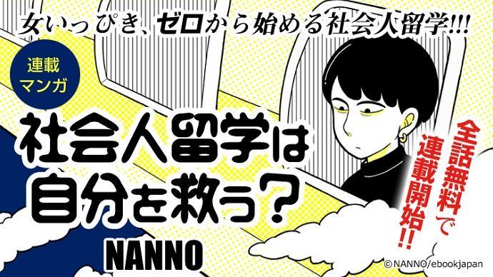 nanno_690.jpg