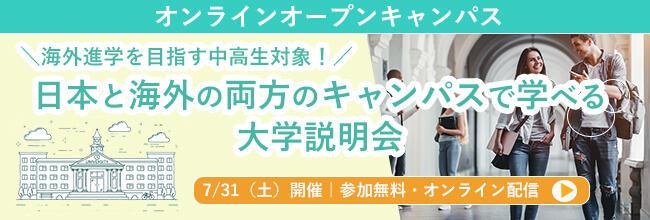 onlineopencampas_banner690.jpg