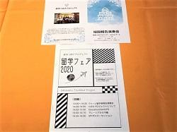 パンフレット_kakou_250.jpg