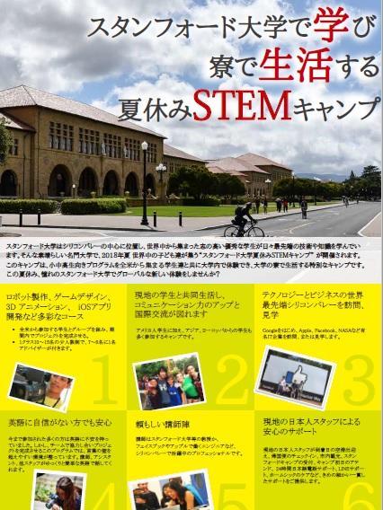 STEM1.jpg