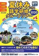 2020小中高生夏休みグループ_140.jpg