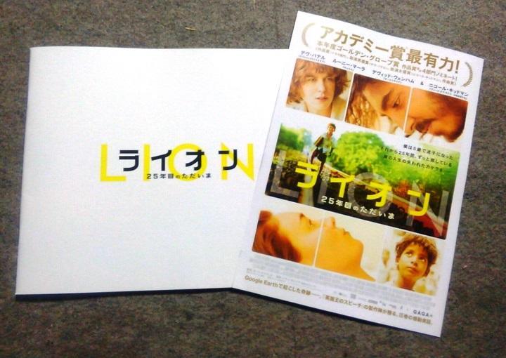 映画LION_パンフとちらし_720.jpg