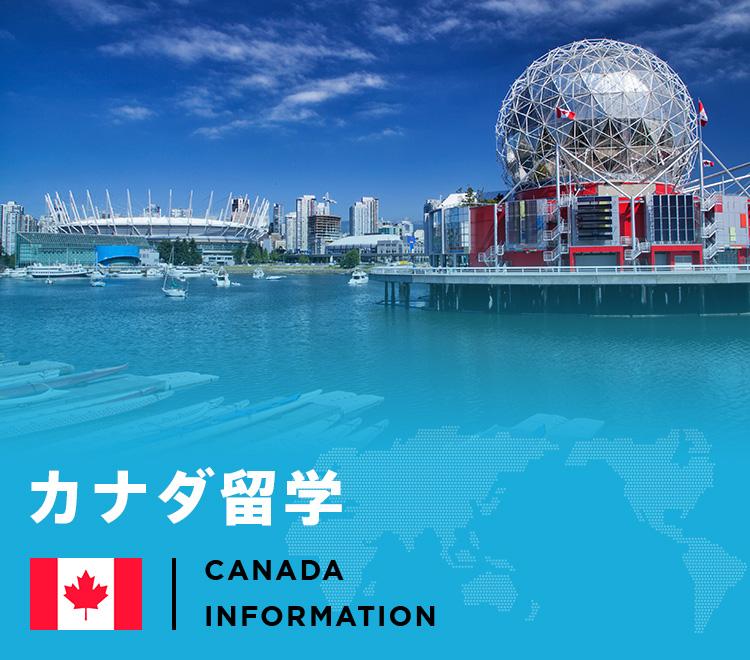 カナダ留学基本情報|留学は留学ジャーナル