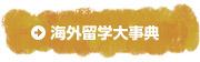 海外留学大辞典