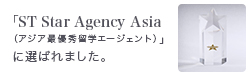 ST Star Agency Asia