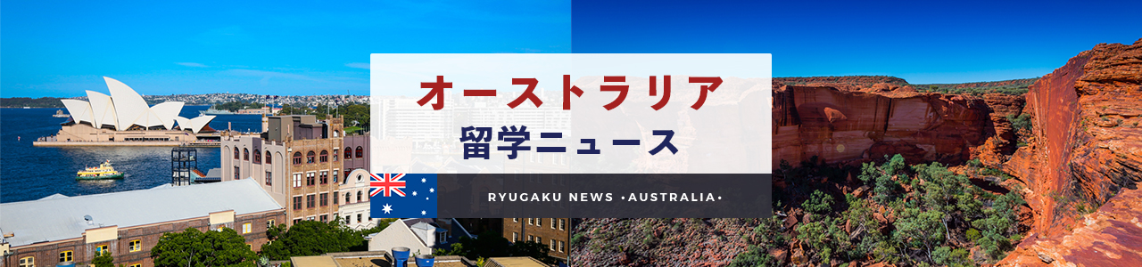 オーストラリア留学ニュース