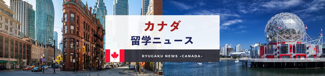 カナダ留学ニュース