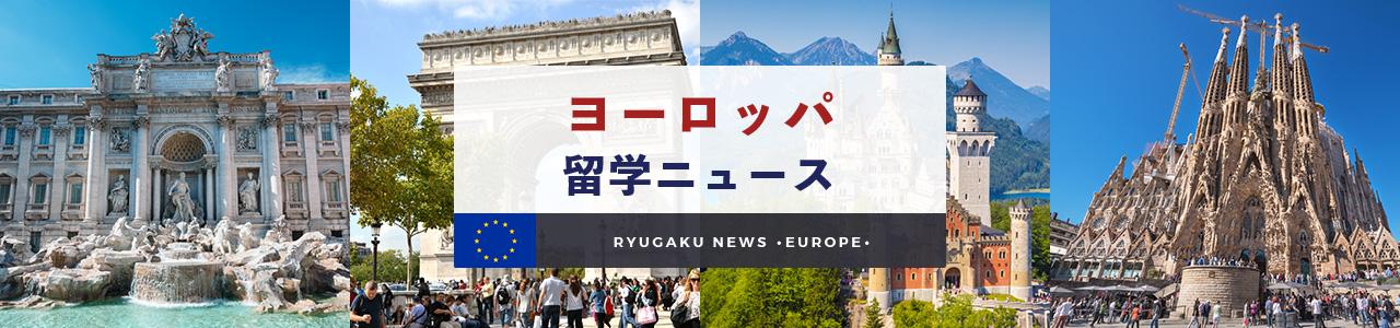 ヨーロッパ留学ニュース