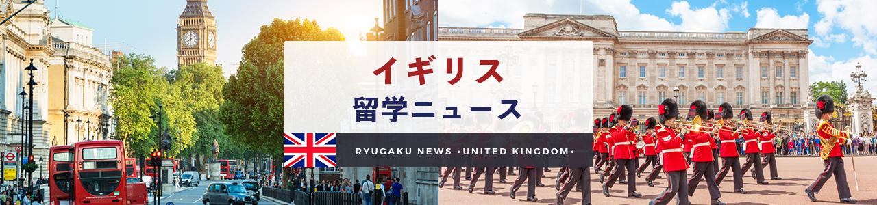 イギリス留学ニュース