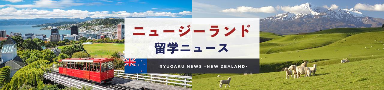 ニュージーランド留学ニュース