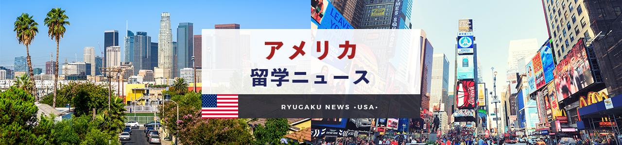 アメリカ留学ニュース