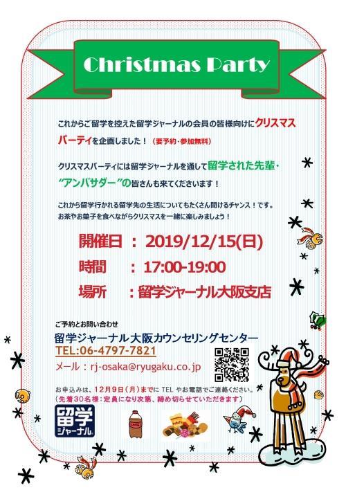 2019.12.15_クリスマスパーティーチラシ_page-0001.jpg