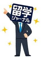 留学さんキラキラ_s.jpg