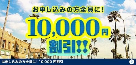 10000waribiki.jpg